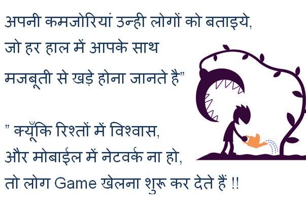 Hindi Facebook Status