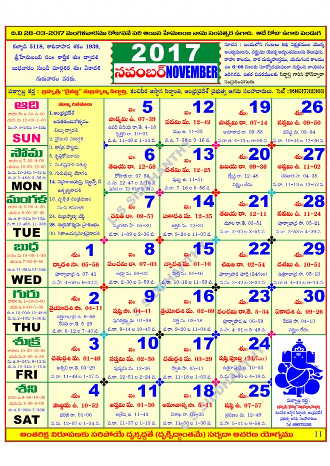 Telugu November 2017 Calendar