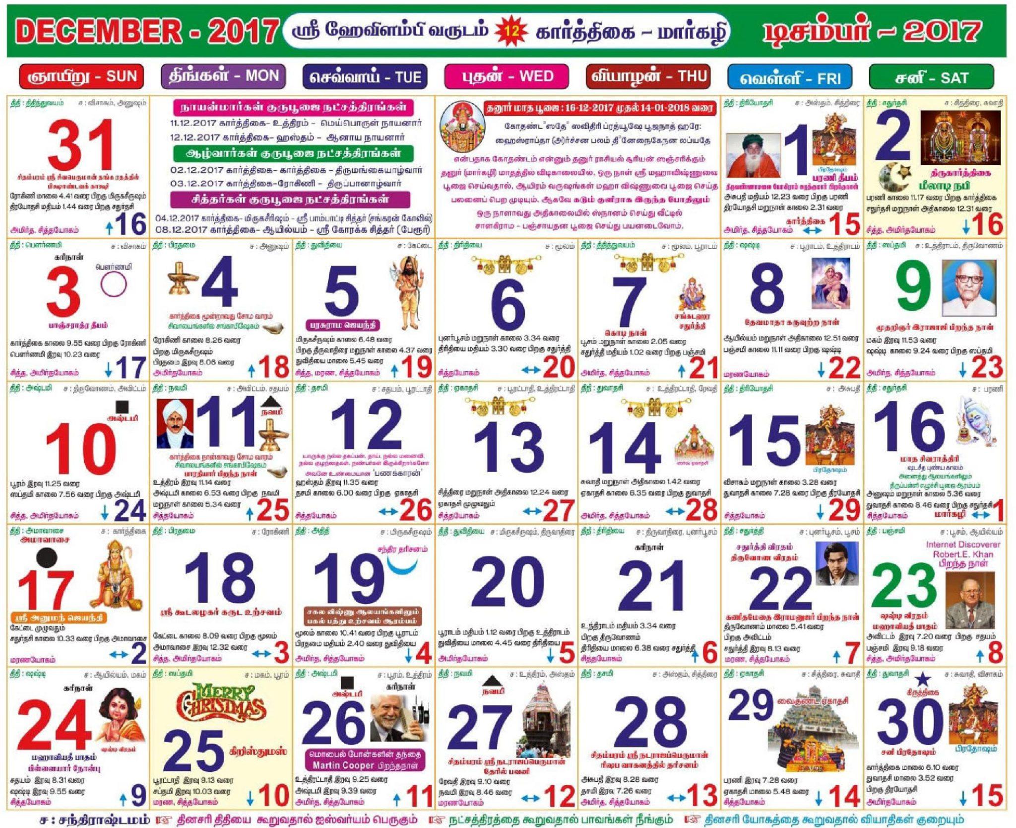 December 2017 Tamil Panchangam Calendar