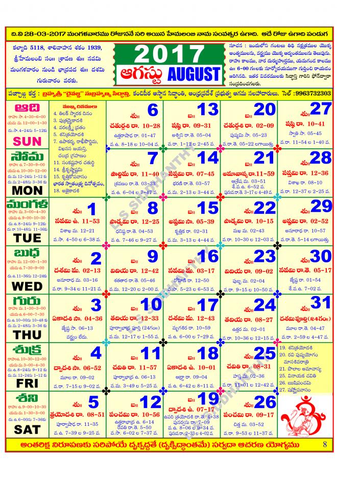 telugu august 2017 calendar
