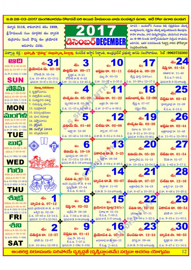 Telugu December 2017 Calendar