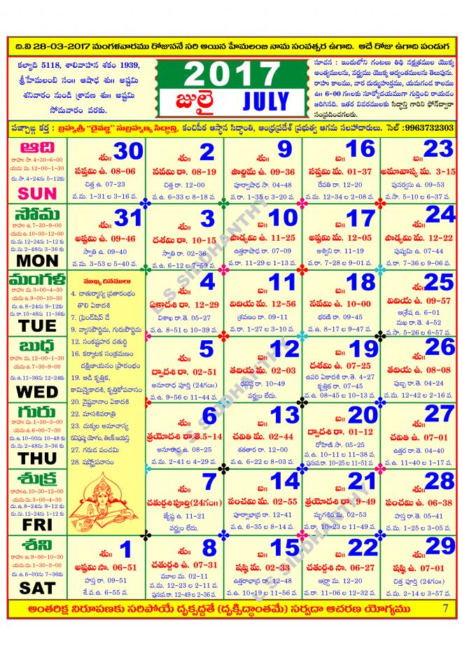 Telugu July 2017 Calendar