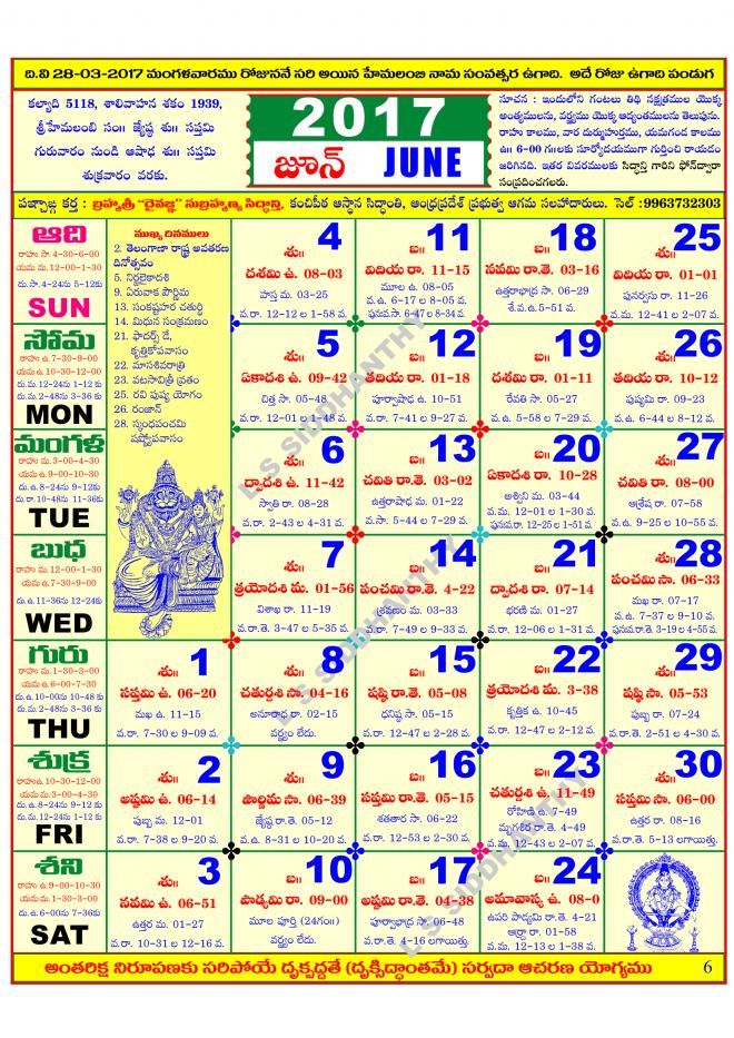 Telugu June 2017 Calendar