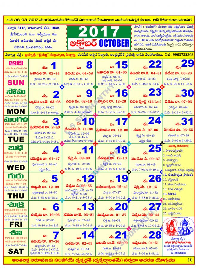 Telugu October 2017 Calendar
