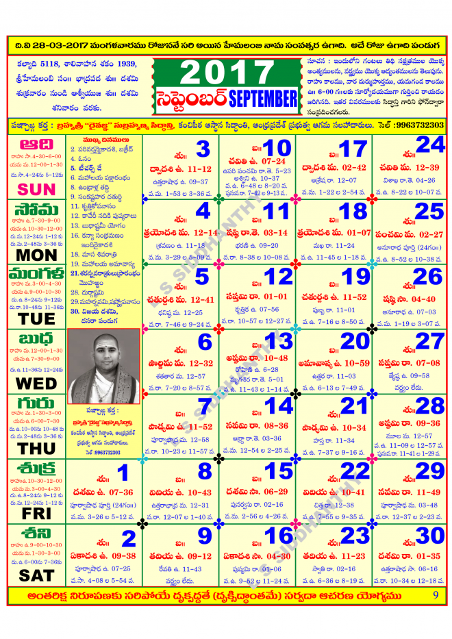 Telugu September 2017 Calendar