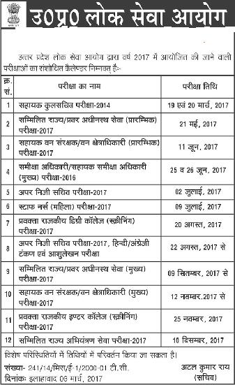 UPPSC 2017 Timetable Calendar Exam Date Sheet